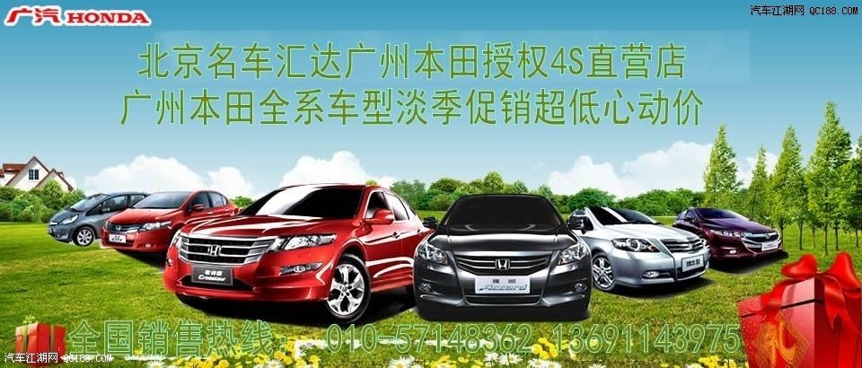 广州本田xrv2015款最新报价行情