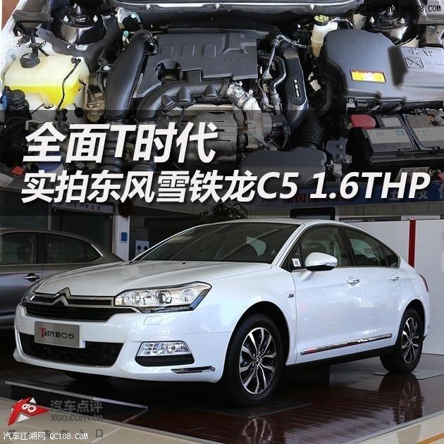 【雪铁龙c5优惠55万16自动尊贵型裸车多少钱