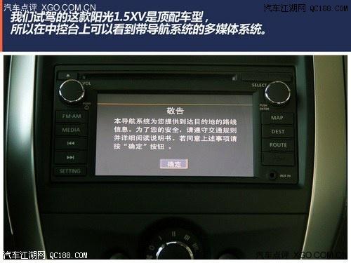 东风日产阳光直降2.6万 油耗配置及报价 现车售全国