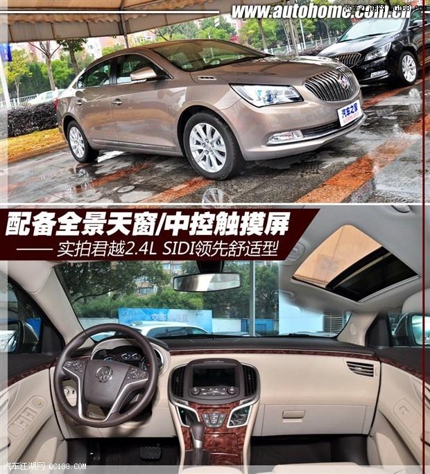 【别克君越动力这么样 哪里最便宜 图片及配置_北京中兴汽贸汽车销售高清图片