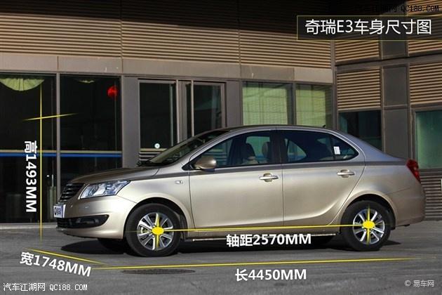 奇瑞E3北京哪个4s店最便宜分期首付最低交多少裸车多少钱高清图片