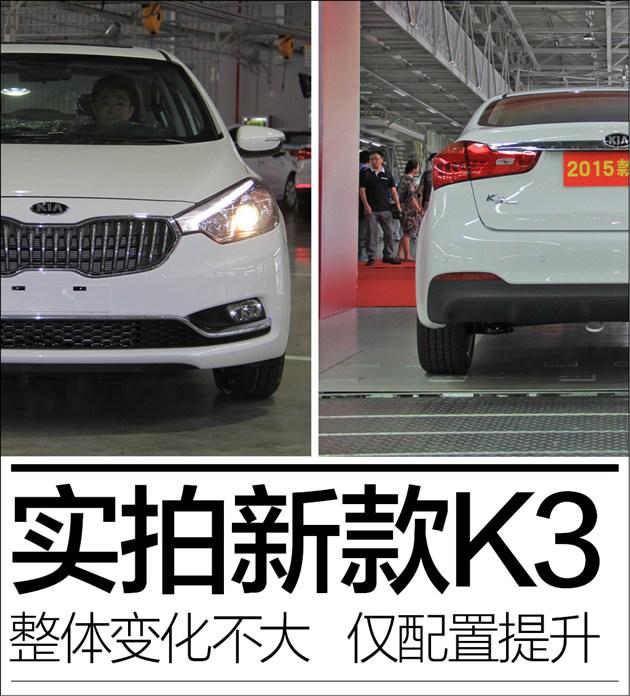 起亚K3自动挡多少钱 起亚K3北京哪家4S价格最低高清图片