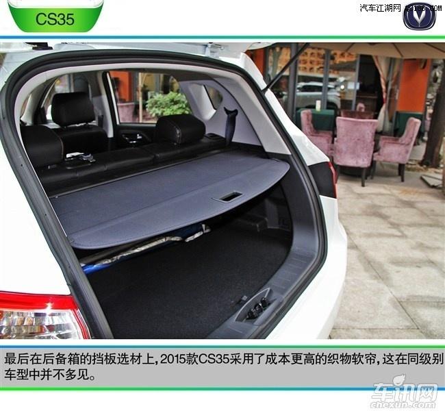 【长安CS352015款报价最高优惠3万全国最低价格_北京晨昊嘉业汽车高清图片