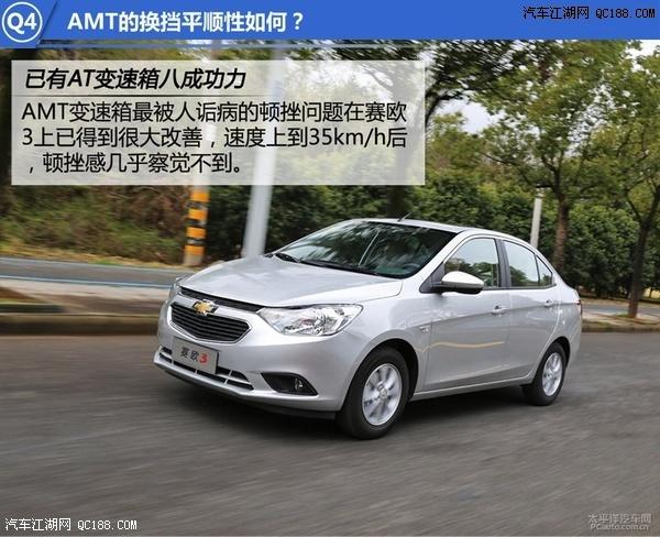 【雪佛兰赛欧3自动挡怎么样动力怎么样降2.6万_北京联拓众城汽车销高清图片