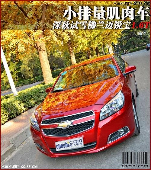 14款迈锐宝1.6t自动舒适版落地价最低多少钱_北京恒瑞达汽车高清图片