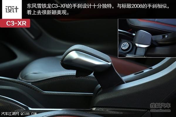 雪铁龙c3 xr整车需要多少钱c3 xr评价怎么样c3 xr的价格及图片高清图片