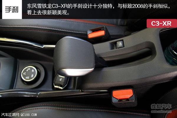 【全新雪铁龙c3-xr北京买便宜吗c3-xr评价怎么样c3-xr多少钱能提车_北高清图片