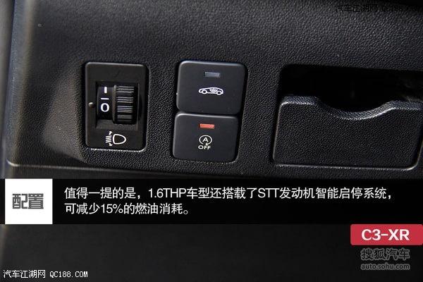 尽管东风雪铁龙C3-XR没有采用四驱结构,但新车配备了Grip Control高清图片