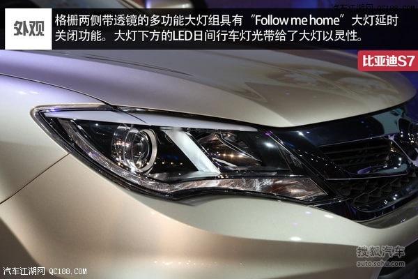 全新比亚迪s7上路价格棕色s7哪里有现车s7哪里价格最便宜s7分期购车高清图片
