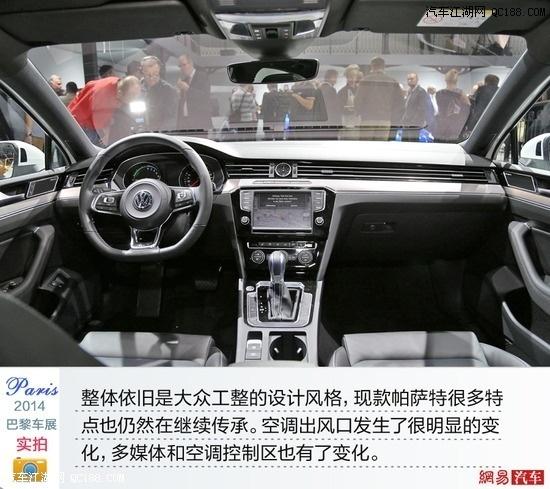 大众帕萨特提裸车现金优惠6.6万元七月团购促销最低价格高清图片