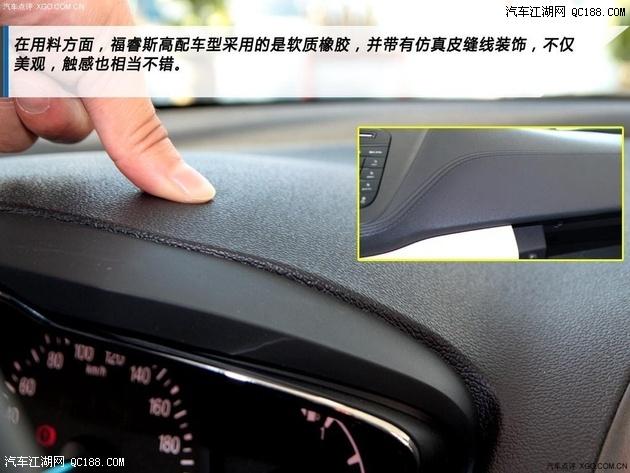 大灯控制区域位于方向盘左侧,虽然福瑞斯全系没有配备自动高清图片
