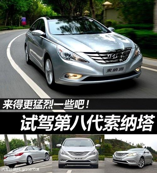 【现代索纳塔八越野性能好价格实惠索八最低报价7万_北京亚奥名车销高清图片