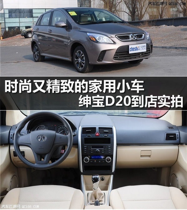 北汽绅宝D20北京团购价直降1.8万元最低3.58万元高清图片