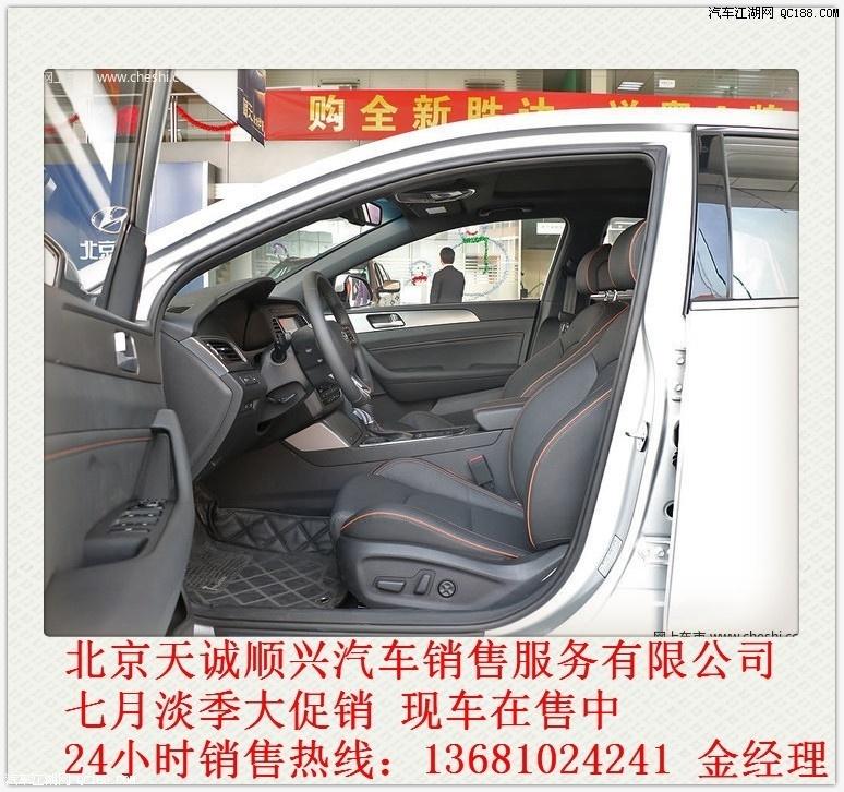 实拍索纳塔九 新动力高端智能座驾 北京天诚顺兴汽车销售有限公司 -高清图片