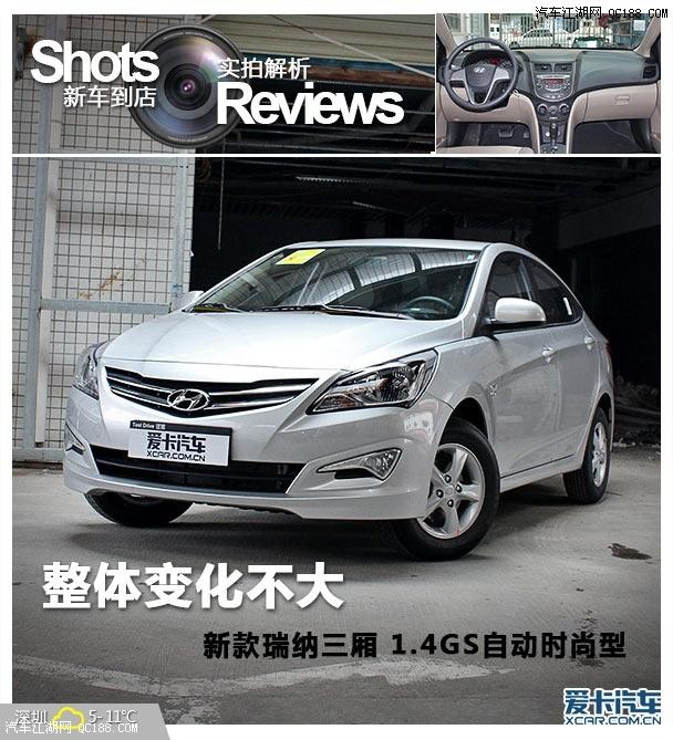 北京现代新款瑞纳(三厢版) 经销商价格-北京现代汽车瑞纳现金优惠3高清图片