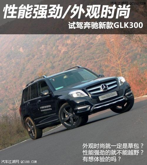 北京奔驰GLK260越野性能怎么样 优惠后最低多少钱高清图片