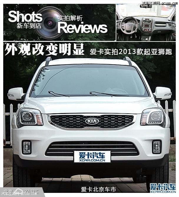 狮跑和智跑那个销量好 区别在哪 _北京恒博远程汽车销售有限公