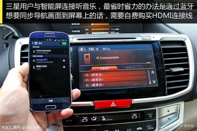 苹果6连接导航蓝牙后,就自动变成耳机模式了,导致车载播放器没有声音