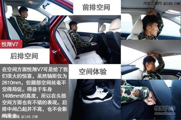长安悦翔v7裸车最高优惠最低价悦翔v7降价3万售全国高清图片