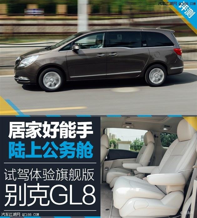 【别克GL82.4L经典版促销优惠降7.8万售全国】_汽车江湖网高清图片
