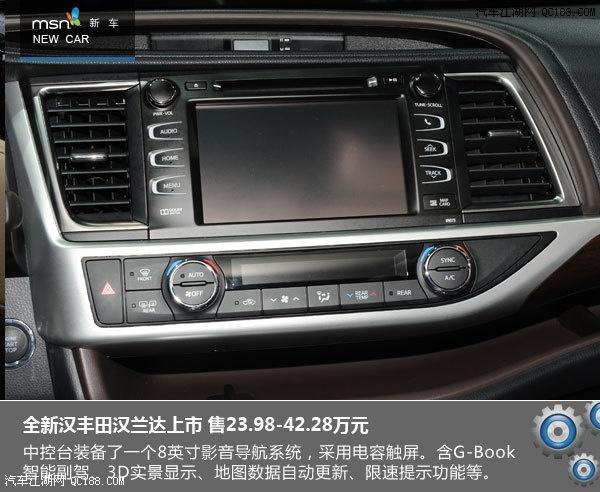 丰田汉兰达2.0t四驱豪华版最高优惠3.2万元