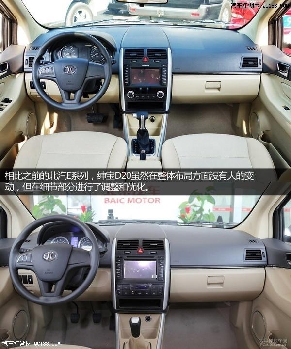 绅宝D20北京现车现金优惠2.5万销售全国 绅宝D20最新报价参数配置高清图片