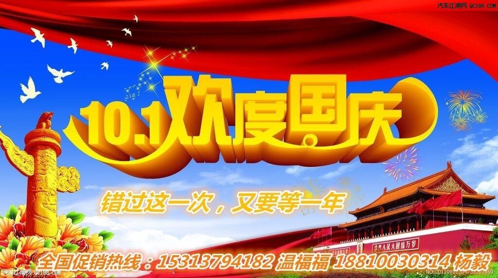 国庆大放送 捷达最高优惠3.5万 售全国_汽车江湖