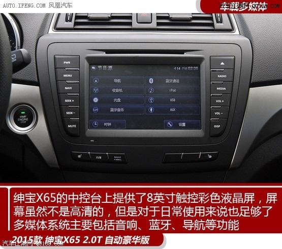 绅宝x65提供了多种音频播放方式,除了收音机和cd光盘之外,还提供usb,a