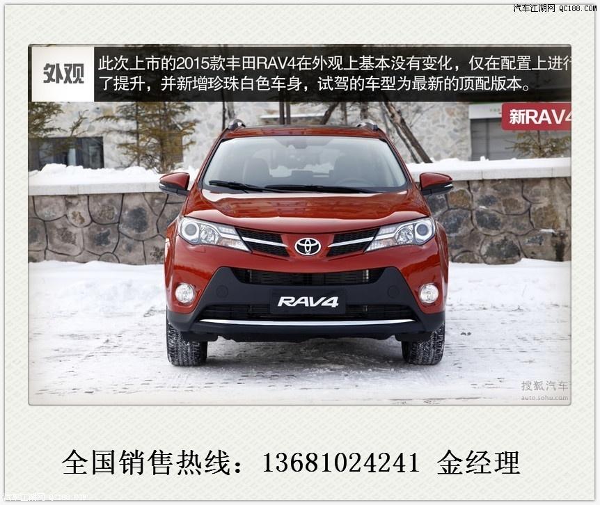 15款丰田rav4最新报价及图片 rav4最新信息