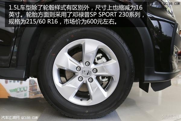 【本田XRV中秋特价优惠 现车充足 办起多少钱_北京勤和通达汽车销售高清图片