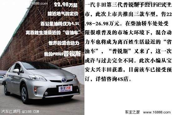 2015新款丰田普锐斯国庆大优惠最高优惠8万