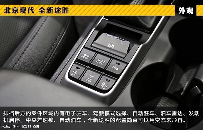 北京现代全新途胜哪里可以买到现车 最高优惠多少钱高清图片
