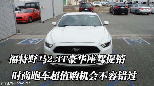 福特野马汽车价格 天津福特野马跑车报价高清图片