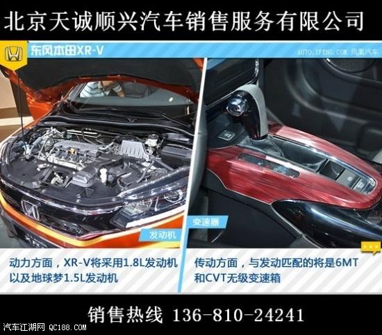 本田XRV10月北京东风本田低价团购东风本田优惠降高清图片