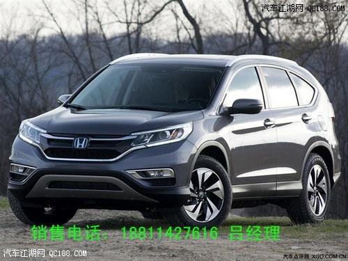 本田cr-v全国最低价 买车送装饰大礼包 最高优惠5万