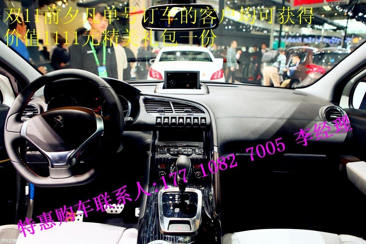 【2015款全新标致3008的新车购置税多少钱 标