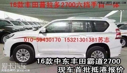 最新款中规丰田普拉多2700油耗是多少中东版的怎么样高清图片