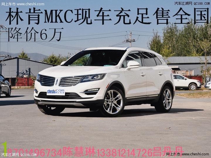 【林肯MKC现车最高优惠6万售全国 林肯MKC双十一特价降价_北京隆
