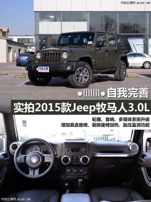 eep汽车价格与-马人越野SUV车价格多少钱jeep牧马人3.0撒哈拉落地多少钱改装轮毂图片