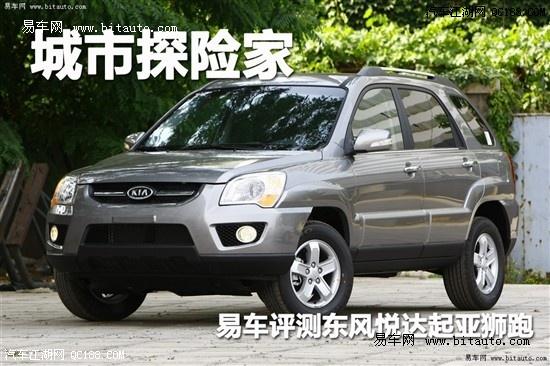 【起亚狮跑最新报价图片狮跑促销优惠2万 颜色_北京恒瑞达汽车销售高清图片