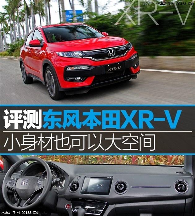 2015款本田XRV促销最新报价最低4.2万优惠高清图片