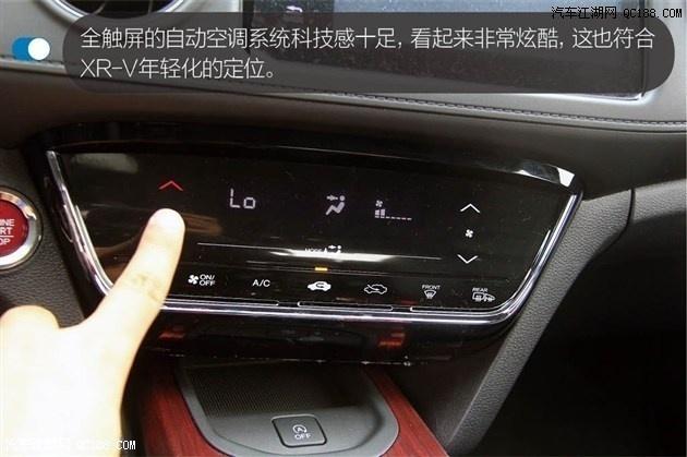 本田XRV最低配提裸车最低多少钱 本田XRV内饰空间怎么样 -汽车江湖高清图片