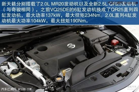 > 天籁促销优惠7万现车充足销售全国      新天籁将显示屏放置在空调
