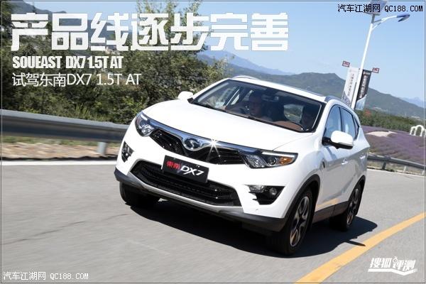 东南dx7车型最新价格变化报价高清图片