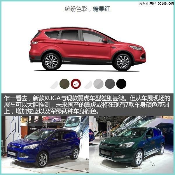2016福特翼虎新款 可售全国高清图片