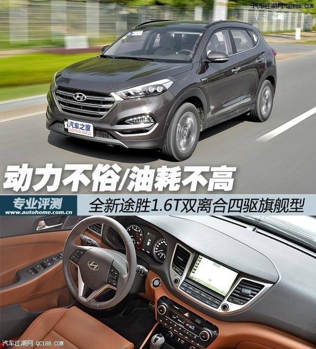 北京现代汽车活动大促销全新途胜最高优惠多少钱油耗高低高清图片