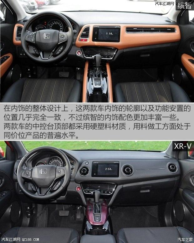 本田XRV怎么样2015款报价1.8L豪华版优惠4W高清图片