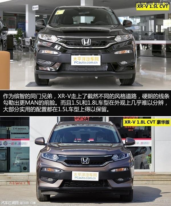 本田XRV买车哪里最便宜 那里有现车 最低价格多少钱高清图片