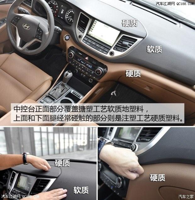 全新途胜2015款的外观 内饰 空间 配置 驾驶体验高清图片