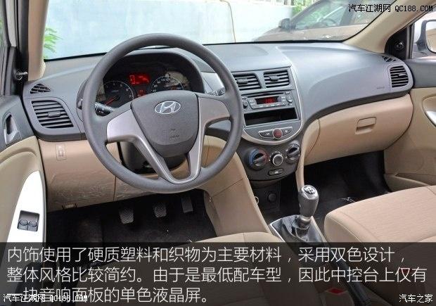 现代瑞纳在哪买最便宜瑞纳北京最高优惠3.5万